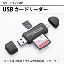 SDカードリーダー USB メモリーカードリーダー MicroSD マルチカードリ...