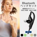 bluetooth イヤホン ブルートゥース ワイヤレス イヤホン イヤフォン iPhone スポーツ ランニング 両耳 通話 マイク 音楽 高音質 重低音 日本語説明書付