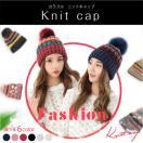 ニット帽 シンプル かわいい レディース 紫外線対策 帽子