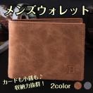財布 メンズ 二つ折り財布 折財布 レザー 本革製財布