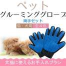 両手セット 犬 抜け毛 対策 ブラシ 猫 ペット用品 手袋 いぬ ペットブ...