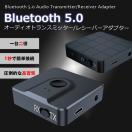 ポイント10倍 bluetooth トランスミッター 送信機 受信機 レシーバー ...