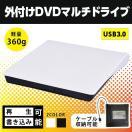 外付けDVDドライブ DVDドライブ CDドライブ...