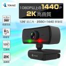 ウェブカメラ Webカメラ マイク内蔵 126°超広角 マイク カバー 三脚ス...