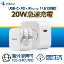 急速充電器 iPhone12 充電器 PDアダプター PD 充電器 アダプター 20W T...