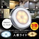 3個セット センサーライト 人感ライト LED ライト 室内 屋内 電池式 ク...