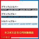 最安値挑戦中 送料250円〜 ヴィクタス(VICT...