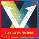最安値挑戦中 送料250円〜 エクシオン (XIO...
