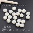 アクリルビーズ パールボール ホワイト 12mm【20ヶ】
