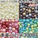 ABSパール 色&サイズミックス 3mm/5mm/7mm