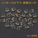 ノンホールピアス 樹脂カン付 クリア/ゴールド 2ペア(4個入)