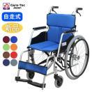 車椅子 軽量 折りたたみ 自走式 ケアテック...