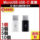 USB C 変換 Micro USB to Type C 変換アダ...