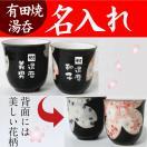 湯呑み茶碗 名入れ プレゼント 金婚式 還暦...