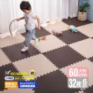 【全品5%オフ】ジョイントマット 大判 60cm...