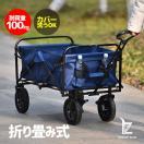 キャリーワゴン折りたたみワゴン キャリーカート 耐荷重100kg 重たい荷物も楽々 キャンプなどでお役に立ち! 大容量 right