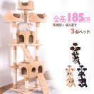 キャットタワー 据え置き ハンモク 猫ベッド 多頭 猫タワーおしゃれ キャットハウス つめとぎ cat tree 爪とぎボール neko