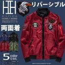 MA-1 メンズ フライトジャケット リバーシブル MA1 ミリタリージャケット アウター きれいめジャケット