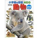 【10倍】小学館の図鑑NEO 動物(DVD付き)