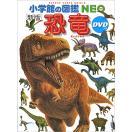 【10倍】小学館の図鑑NEO 恐竜(DVD付き)