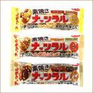 【お試し送料無料】有楽製菓『ナッツラル バラエティセット』3本×3種類//メイプル/はちみつ/黒糖
