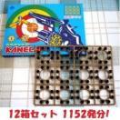 カネキャップ(8連×12リング)×12箱 トイガン用 .