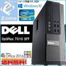 即日発送 送料無料 Windows7 Office 2013 DELL 高性能デスクトップ 7010SFF 極速Core i5 3470 3.20Ghz メモリ4GB HDD320GB マルチ