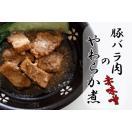無添加 豚バラ肉のやわらか煮 赤味噌 250g 冷凍 豚の角煮 お得な訳あり価格