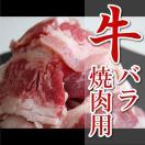 精肉特価セール 牛バラ厚切り焼肉用(300g) 冷凍 牛カルビ 肉が旨いっ BBQ,カルビ丼,カレー  端っこまで美味しい