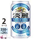 キリン 淡麗 プラチナダブル 350ml ×24缶...