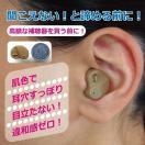 集音器 イヤホン 小型 軽量 電池式 耳穴集...