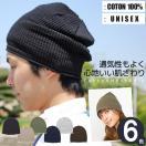サマーニット帽 メンズ 春夏 [M便 2/9] ゆ6