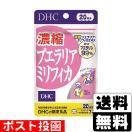 ■DM便■[DHC]濃縮プエラリアミリフィカ 60粒 20日分ポスト投函 [送料無料]/サプリメント