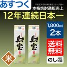 米焼酎 財宝 白麹 25度 パック 1800ml×2本 送料無料 鹿児島 セット ギフト