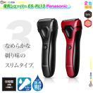 髭剃り 電気シェーバー Panasonic ES-RL13 3枚刃 シェーバー パナソニック メンズシェーバー 充電式 お風呂剃りOK