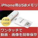 iPhone USBメモリ 16GB データ転送 iPhone6s iPhone6 Plus ワンタッチ iReader 写真 画像 動画 音楽 パソコン メモリ アイフォン6