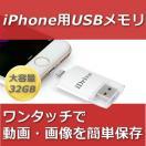 iPhone USBメモリ 32GB データ転送 iPhone6...