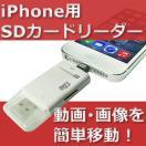i-Flash Drive[USB&iPad/iPhoneライトニング対応メモリ] SDカードリーダー/microSD