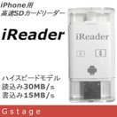 iPhone用 高速カードリーダー iReader:[USB&iPad/iPhoneライトニング対応メモリ] SDカードリーダー/ [128GBまでのmicroSD交換可能] USBメモリ,ライター