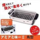 日本製 ロースター 1200W 少煙 魚焼き 魚焼き器 魚焼き機 焼肉 焼き肉 焼き魚 さかな 魚 網焼 網 ホットプレート