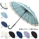 傘 雨傘 送料無料 16本骨 レディース まとめ買い ジャンプ傘/メール便不可