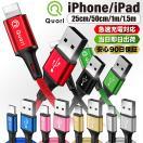 iPhone 充電ケーブル 充電器 コード 1m 1.5...
