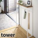 コンソールテーブル タワー tower 玄関収納...