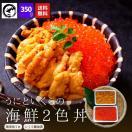 海鮮丼 2色 いくら ウニ 無添加ウニ 送料無料