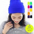 【送料無料】ネオンカラー カラフル ニット帽子 ビーニー ニットキャップ 全8色 蛍光色 男女兼用 レディース メンズ #8853# 【激安】