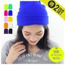 ニット帽 レディース メンズ ダンス カラバリ ニット 帽子 2枚セットキャップ 男女兼用 黄色 黒 イベント  8853