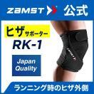 ザムスト RK-1 ZAMST 膝 膝用 サポーター ランニング マラソン 左右別
