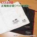 【贅沢屋でコーチバッグを同時購入のお客様限定】コーチ COACH 保存袋 保存バッグ ...