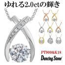 【限定モデル】ダンシングストーン ネックレス 大粒 2ct Pt900 プラチナ K18 18金 ...