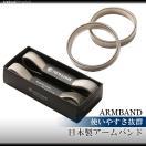 アームバンド シルバー  メンズ ビジネス 紳士 男性袖 プレゼント 40代 ビジネス 通販